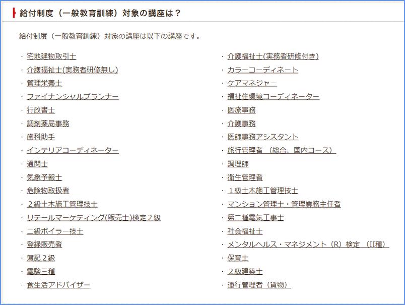 http://www.careshikaku.com/kyoikukunren_guide